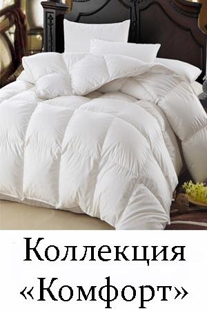 Одеяла из 80% пуха 20% мелкое резанное перо