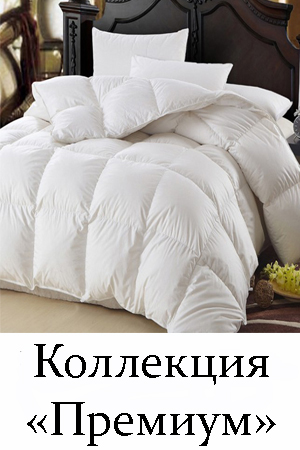 """Одеяла из 100% гусиного пуха категории """"Экстра"""""""