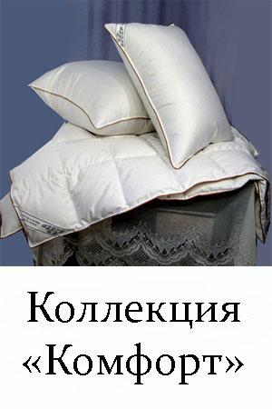 Подушки с наполнителем 80% пух 20% мелкое перышко