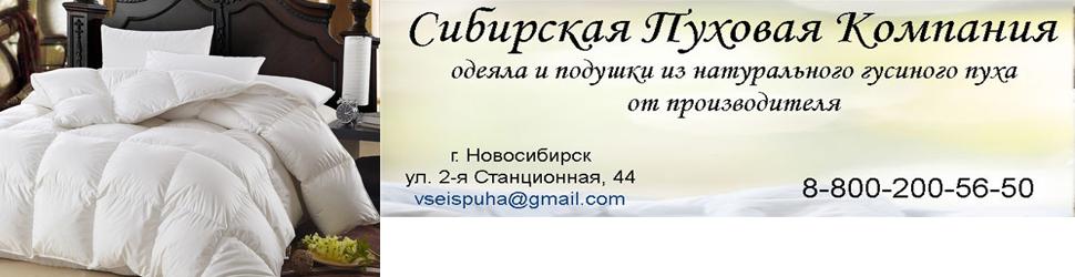 Сибирская Пуховая Компания