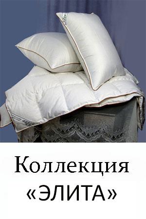 Подушки из 100% белого гусиного пуха категории «Экстра» ткань верха - сатин однотонный