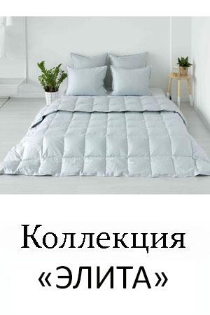 """Одеяла из 100% белого гусиного пуха категории """"Экстра"""" ткань верха - сатин однотонный"""